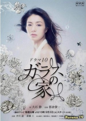 Garasu no Ie (2013) poster
