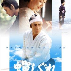 The Samurai I Loved (2005) photo