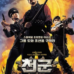 Heaven's Soldiers  (2005) photo