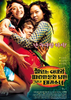 A Bizarre Love Triangle (2002) poster