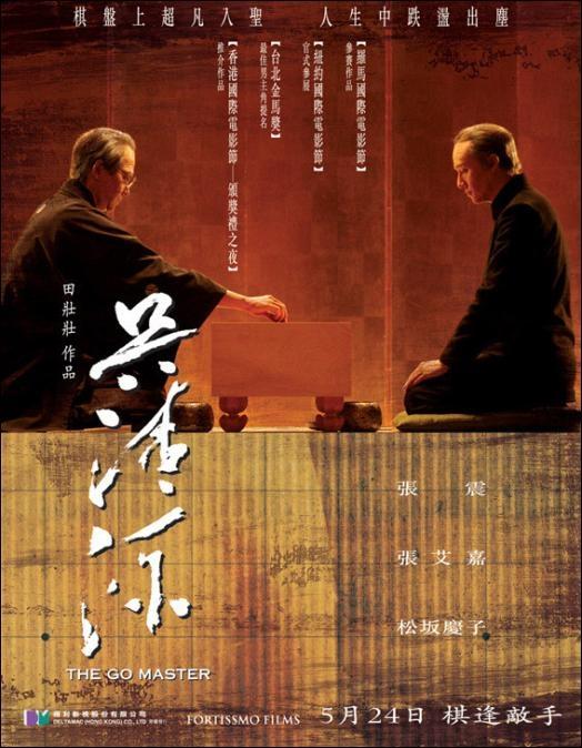 9xDl0f - Мастер го ✸ 2006 ✸ Китай