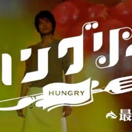 Hungry! (2012) photo