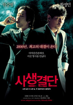 Bloody Tie (2006) poster
