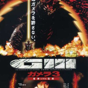 Gamera 3: Revenge of Iris (1999) photo