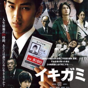 Ikigami: The Ultimate Limit (2008) photo