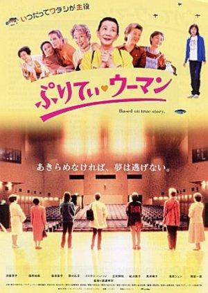 Pretty Woman (2003) poster
