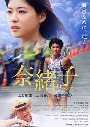 Naoko (2008) poster