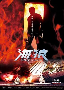 Umizaru 2: Limit of Love (2006) poster