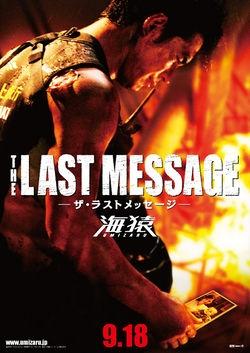 Umizaru 3: The Last Message