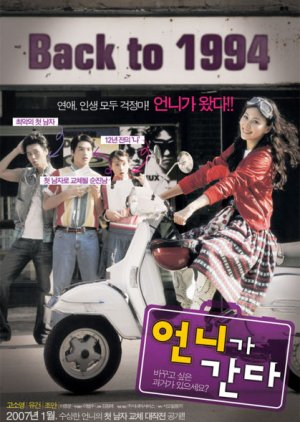 Project Makeover (2007) poster