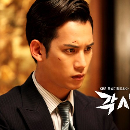 The Bridal Mask Episode 15