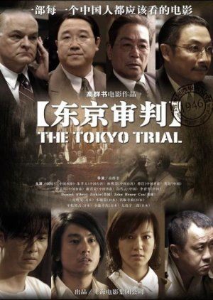 The Tokyo Trial  (2006) poster