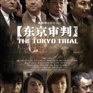 The Tokyo Trial  (2006) photo