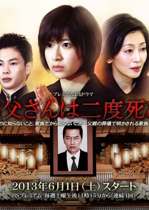 Otousan wa Nido Shinu  (2013) poster