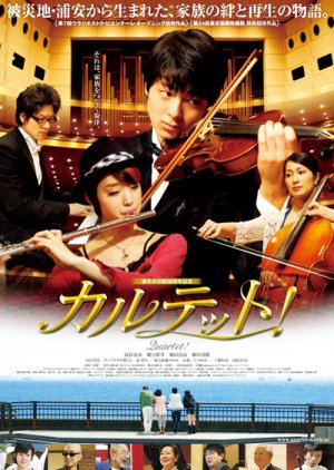 Quartet! (2012) poster