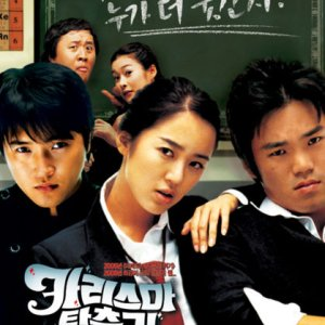 The Legend of Seven Cutter (2006) photo