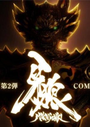 Garo: Makai Senki (2011) poster