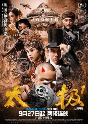 Tai Chi Zero (2012) poster