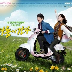 Oh Ja Ryong is Coming (2012) photo