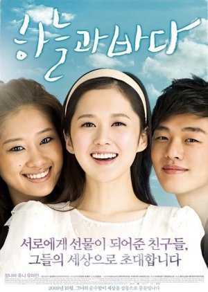 Sky and Ocean (2009) poster