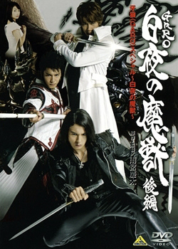 Garo Special: Beast of the Midnight Sun (2006) poster