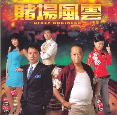 Dicey Business (2006) poster