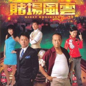 Dicey Business (2006) photo