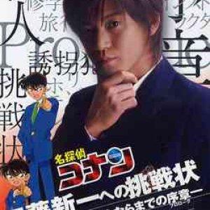 Meitantei Conan: Kudo Shinichi he no Chosenjo (2006) photo