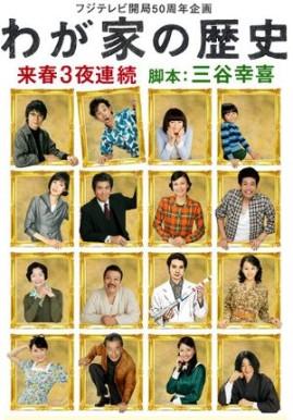 Wagaya no Rekishi (2010) poster