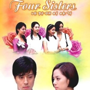 Four Sisters (2001) photo