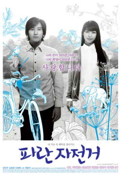 The Elephant on the Bike (2007) poster