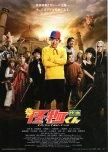Kaibutsu-kun the Movie