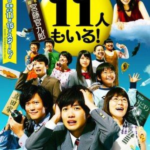 11nin mo iru! (2011)