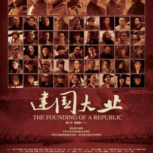 The Founding of a Republic (2009) photo