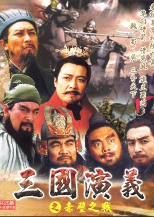 Romance of the Three Kingdoms (1994) poster