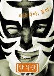 Highest Grossing Korean Movies (2000 - 2013)