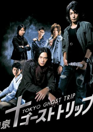 Tokyo Ghost Trip (2008) poster