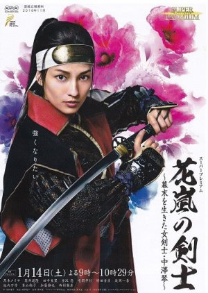Koto Nakazawa: The Beautiful Swordswoman