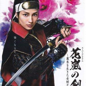 Koto Nakazawa: The Beautiful Swordswoman (2017) photo