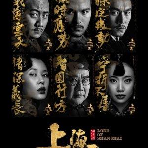 Lord of Shanghai (2017) photo