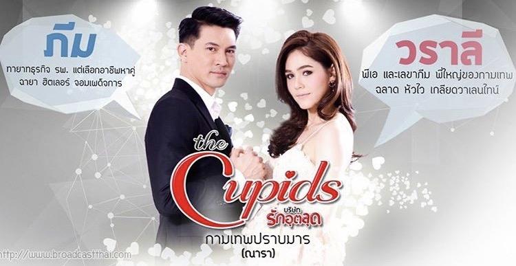 The Cupids Series: Kamathep Prab Marn