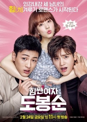 Strong Woman Do Bong Soon Special (2017) poster