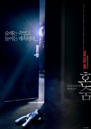 Hide and Never Seek (2016) poster