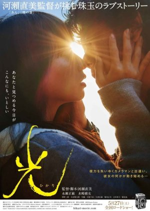 Radiance (2017) poster