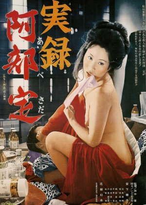A Woman Called Sada Abe (1975) poster