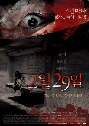 29 February: 4 Horror Tales (2006) poster