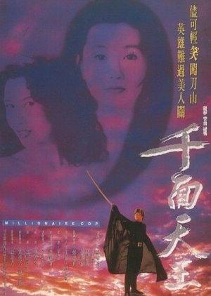 Millionaire Cop (1993) poster