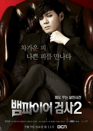 Vampire Prosecutor 2 (2012) poster