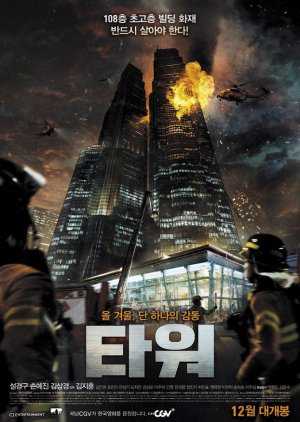 The Tower (2012) poster