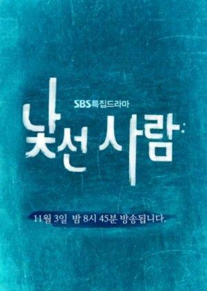 Stranger (2013) poster